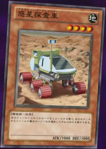File:PlanetPathfinder-JP-Anime-ZX.png