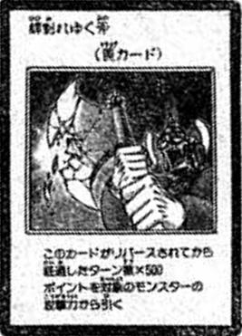 File:ShatteredAxe-JP-Manga-MW.jpg
