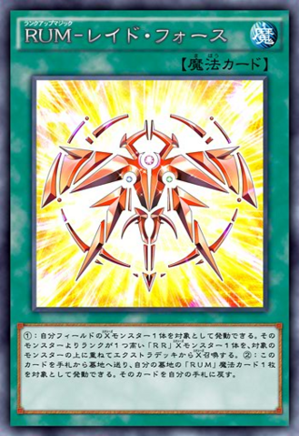 File:RankUpMagicRaidForce-JP-Anime-AV.png