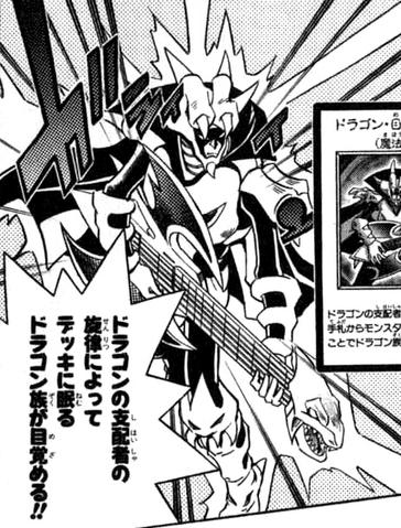 File:TheMelodyofAwakeningDragon-JP-Manga-R-NC.png
