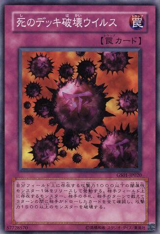 File:CrushCardVirus-GS01-JP-C.jpg