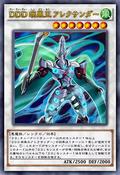 DDDGustKingAlexander-JP-Anime-AV