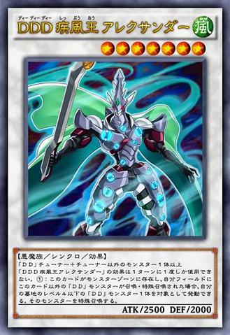 File:DDDGustKingAlexander-JP-Anime-AV.png