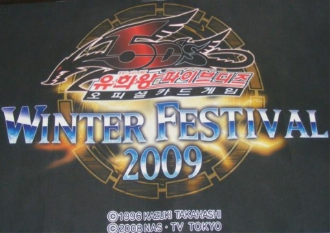 File:EV10-PromoKR-WinterFestival2009.png
