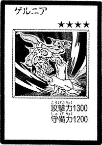 File:Gelnia-JP-Manga-DM.png