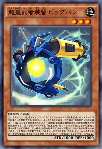 File:SuperheavySamuraiSoulbangCannon-JP-Anime-AV.png