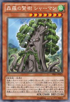 File:SylvanSagequoia-PRIO-JP-OP.png