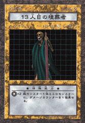 File:The13thGraveB1-DDM-JP.jpg