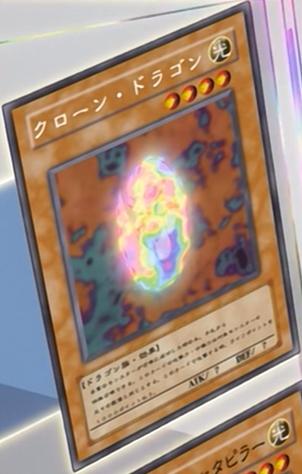 File:CloneDragon-JP-Anime-DM.png