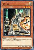 DUCKERMobileCannon-VS15-JP-C