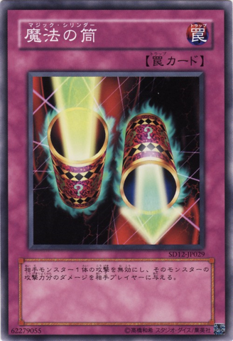 File:MagicCylinder-SD12-JP-C.png