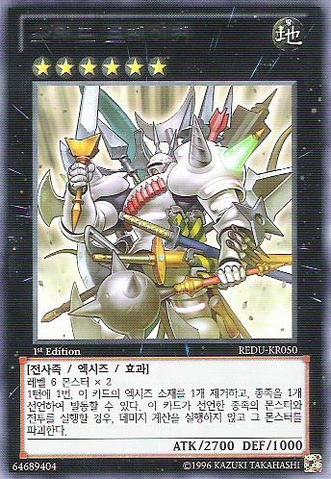 File:SwordBreaker-REDU-KR-R-1E.png