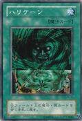GiantTrunade-PE-JP-C
