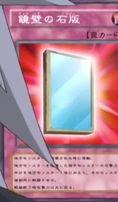 File:MirrorTablet-JP-Anime-DM-2.png