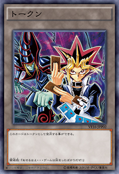 File:Token-VF16-JP-OP-YamiYugiDarkMagician.png