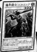 UnderworldFighterBalmung-JP-Manga-DZ