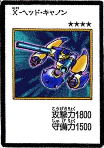 File:XHeadCannon-JP-Manga-DM-color.png