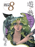 Yu-Gi-Oh! bunkoban - Volume 008