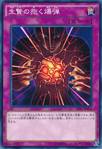 File:BlastHeldbyaTribute-DP17-JP-C.png