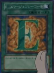 File:EEmergencyCall-JP-Anime-GX-AA.png