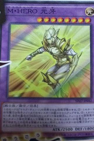 File:MaskedHEROKoga-SD27-JP-OP.png