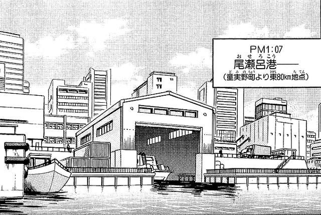 File:Port Othello - manga.png