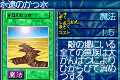 File:EternalDrought-GB8-JP-VG.png
