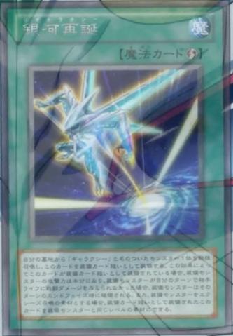 File:GalaxyRebirth-JP-Anime-ZX.png