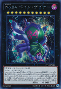 Number84PainGainer-PP18-JP-ScR