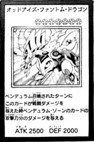 OddEyesPhantomDragon-JP-Manga-AV.png