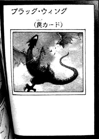 File:PluckedWing-JP-Manga-ZX.png