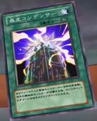 RampageCondenser-JP-Anime-GX