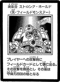 StrongholdtheMovingFortress-JP-Manga-DM