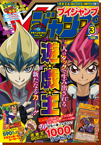 File:Zexal on V Jump's Cover.png