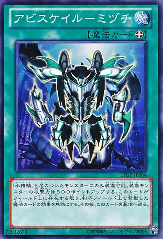 File:AbyssscaleoftheMizuchi-LTGY-JP-C.png