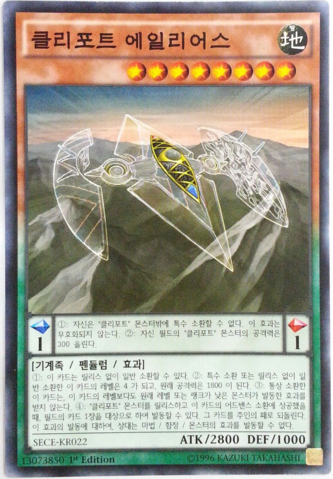 File:QliphortStealth-SECE-KR-C-1E.png
