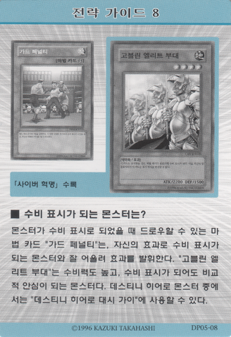 File:StrategyCard8-DP05-KR.png