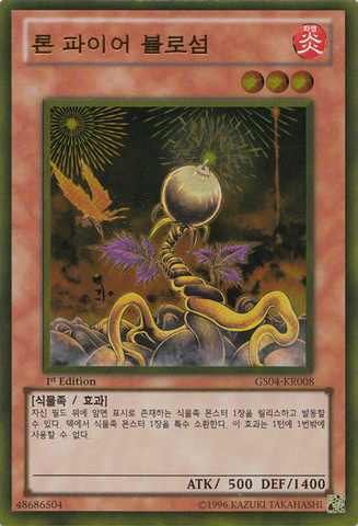 File:LonefireBlossom-GS04-KR-GUR-1E.png
