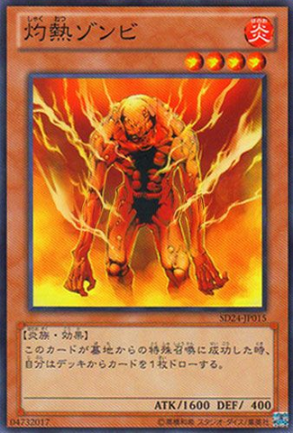 File:MoltenZombie-SD24-JP-C.png