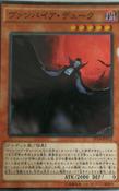 VampireDuke-EP14-JP-OP
