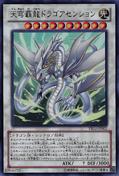 AscensionSkyDragon-VB16-JP-UR