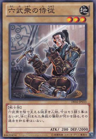 File:ChamberlainoftheSixSamurai-DE02-JP-C.jpg
