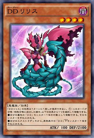 File:DDLilith-JP-Anime-AV-2.png