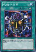 MaskoftheAccursed-BE01-JP-C