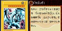 Blue-Eyes White Dragon (DM5 alternate artwork)