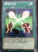 SoulExchange-SD25-TC-C
