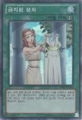 ForbiddenDress-ABYR-KR-SR-UE