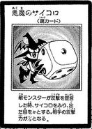 SkullDice-JP-Manga-DM
