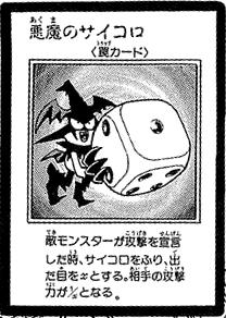 File:SkullDice-JP-Manga-DM.png
