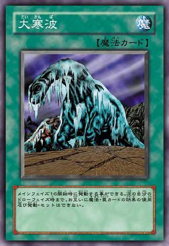 File:ColdWave-JP-Anime-5D.png